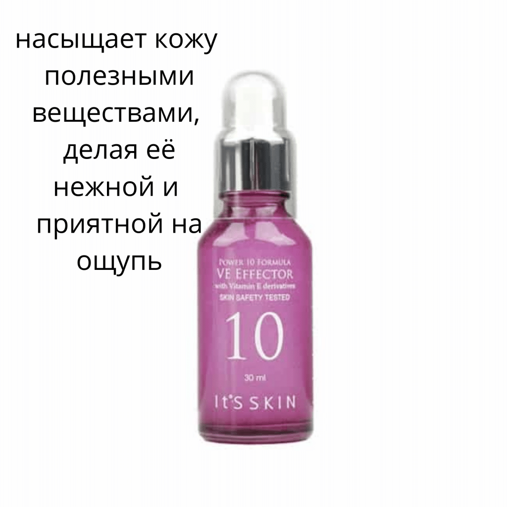 Power 10 Formula VE Effector – розовая