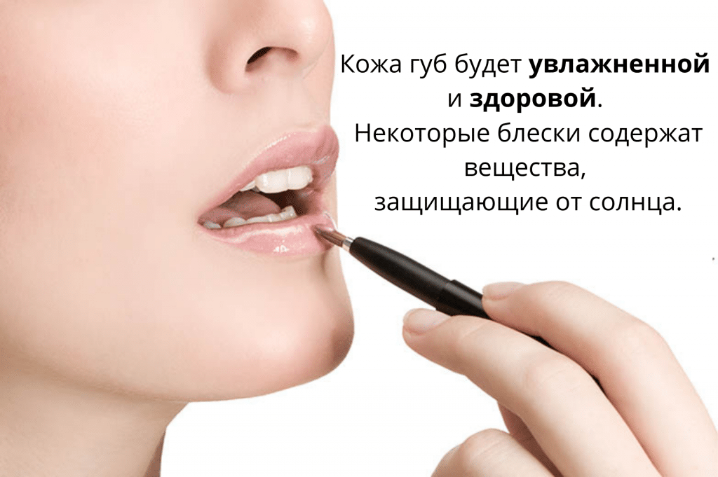 свойства блеска для губ