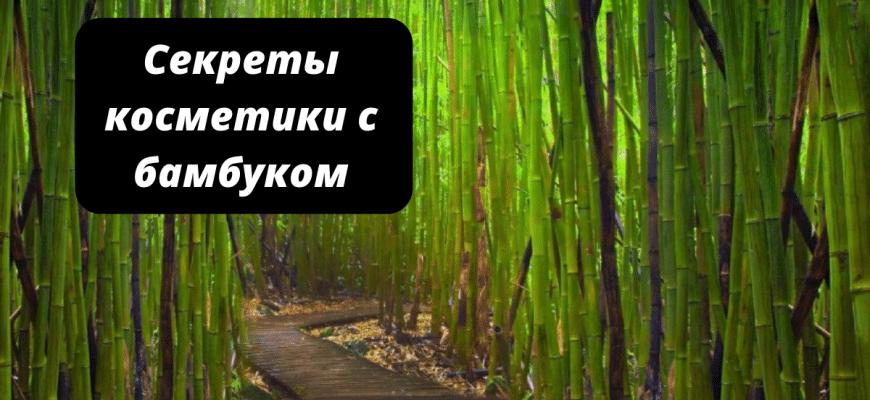 секреты косметики с бамбуком