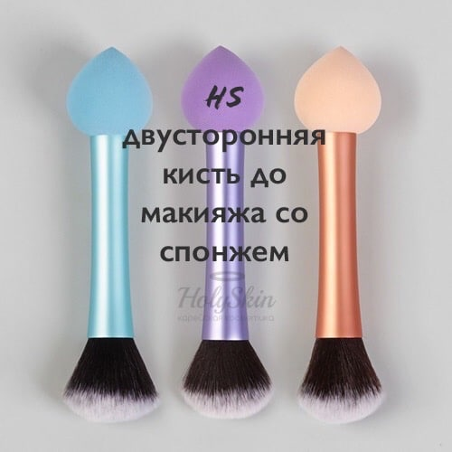 HS двусторонняя кисть для макияжа со спонжем