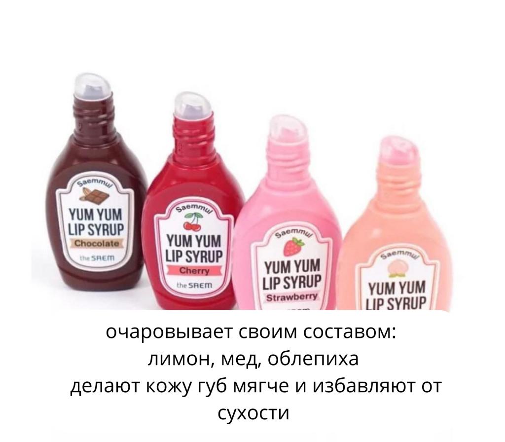 Saemmul Yum Yum Lip Syrup