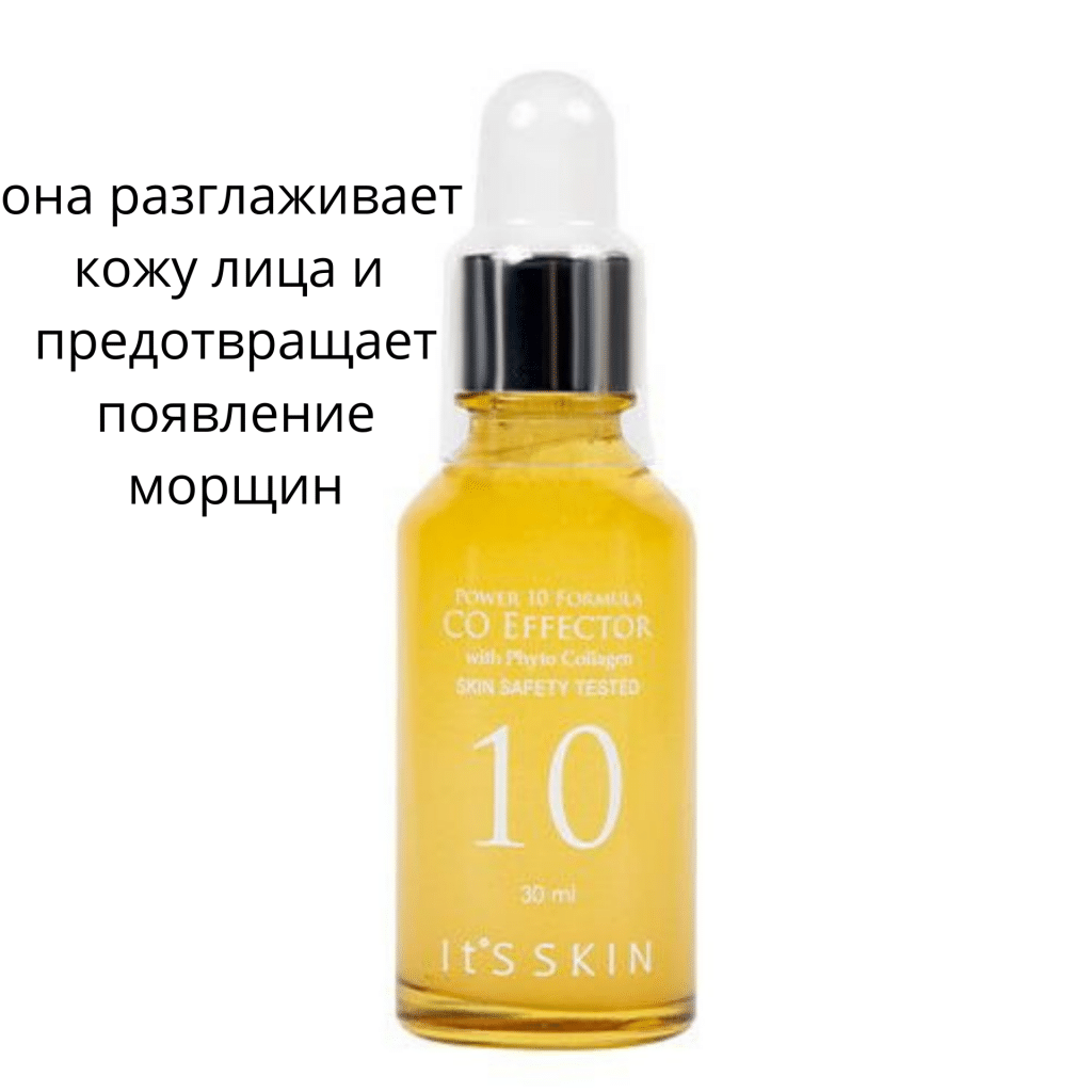 Power 10 Formula CO Effector – тёмно-жёлтая