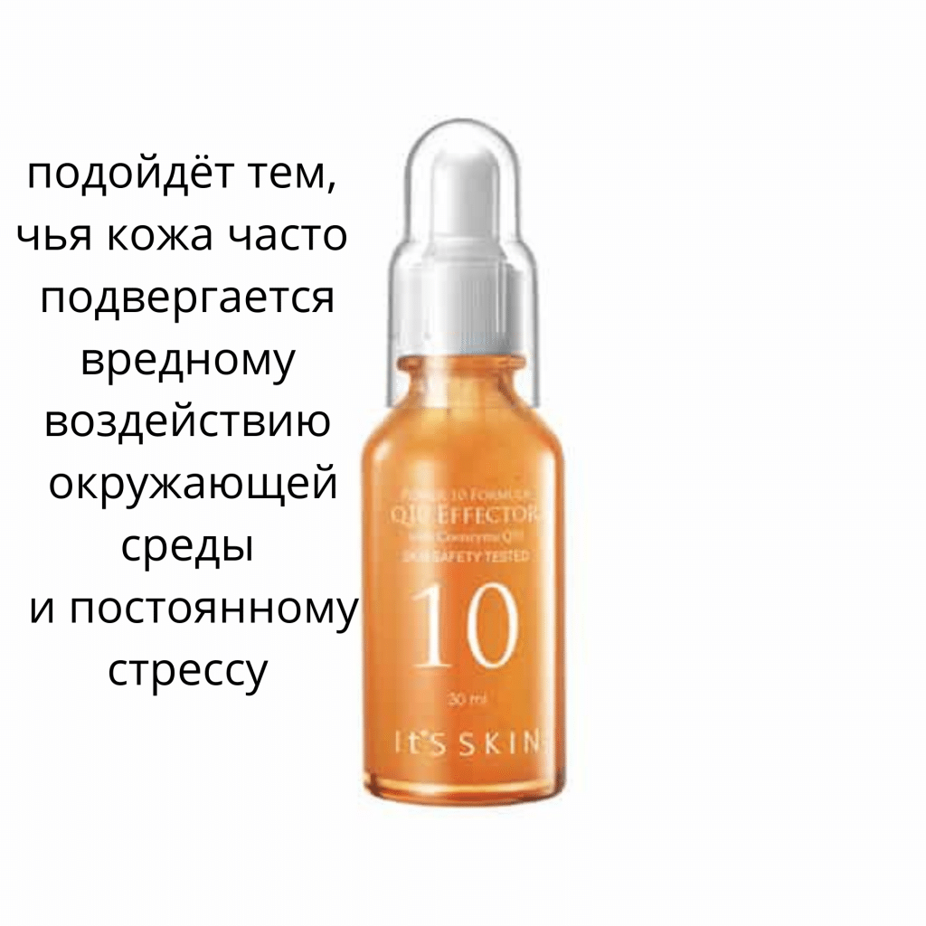 Power 10 Formula Q10 Effector – оранжевая