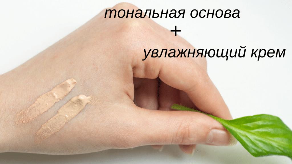 опредение ББ крема