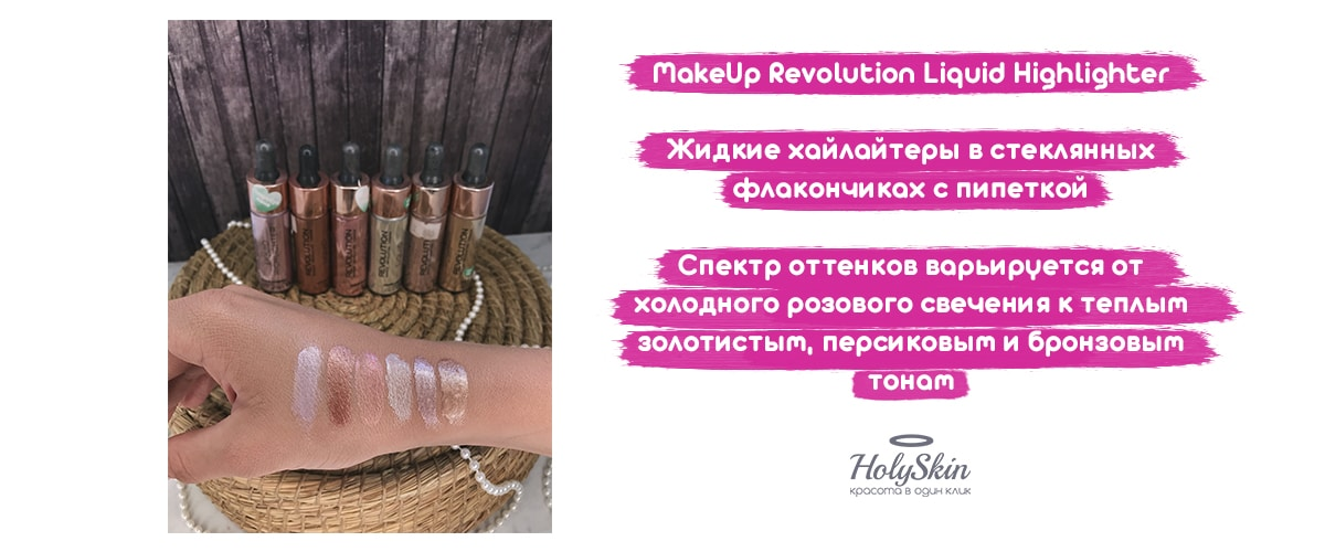 Жидкий хайлайтер MakeUp Revolution Liquid Highlighter