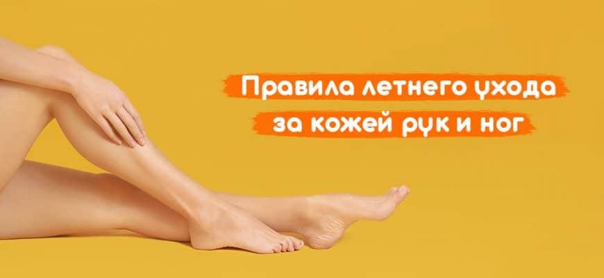 правила летнего ухода за кожей рук и ног