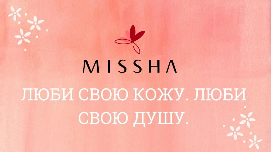 Девиз Missha