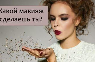 Девушка с макияжем Makeup Revolution