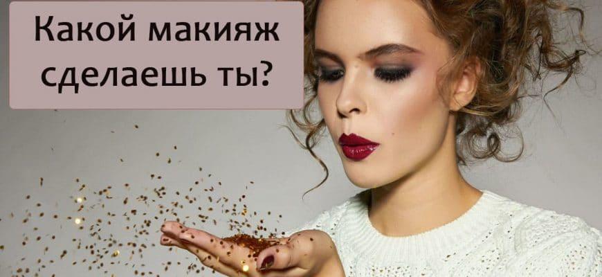 devywka_s_krytim_makiyajem_Makeup_Revolution