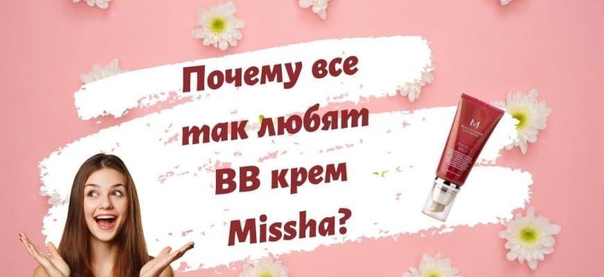 Почему все так любят ВВ крем Missha