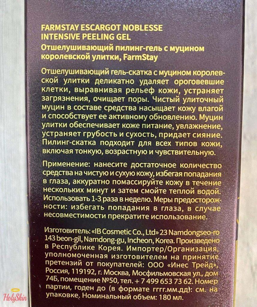 Состав и применение пилинга Farmstay