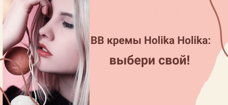 BB кремы Holika Holika