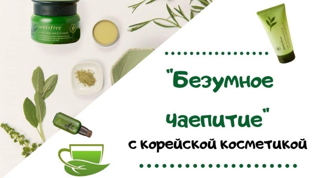 Обложка про косметику с зелёным чаем