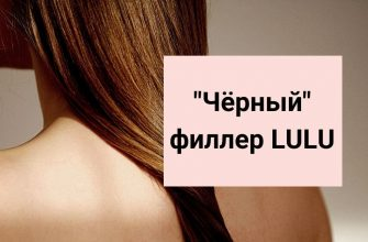 Чёрный филлер LULU