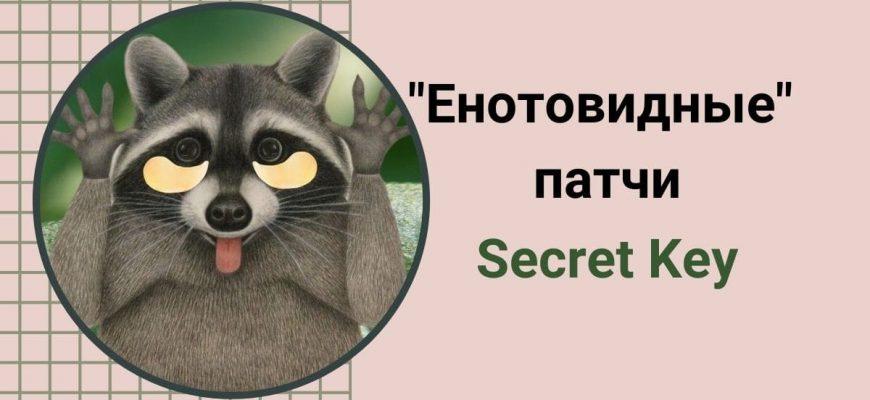 patchi enoti secret key
