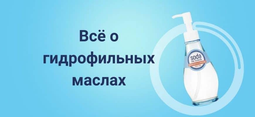 vsya_pravda_o_gidrofilnih_maslah