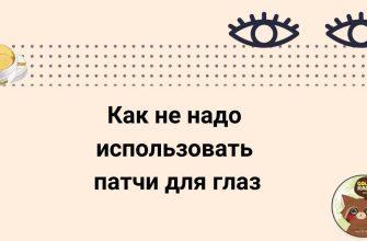 Как не надо использовать патчи для глаз