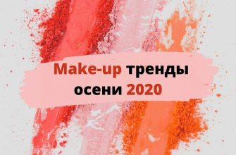 Make-up trendi osen' 2020