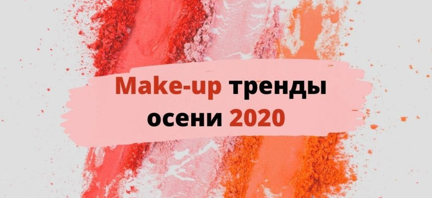 Make-up trendi osen' 2020