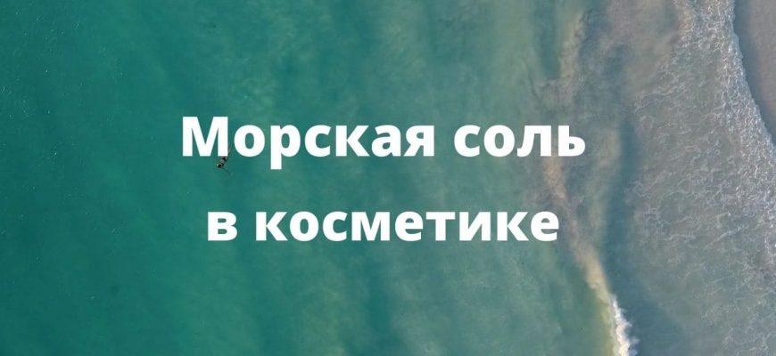 morskaya sol' v koreiskoi kosmetike