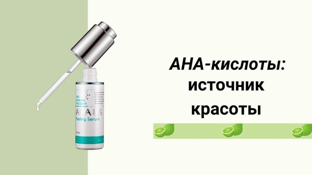 aha_kisloti_v_koreiskoi_kosmetike