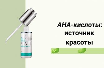 AHA-кислоты