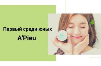История бренда A'Pieu