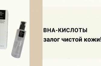 BHA-кислоты уход