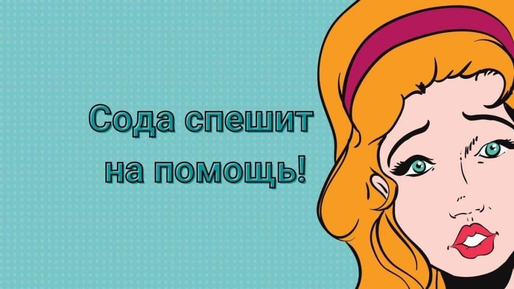 koreiskaja_kosmetika_s_sodoi