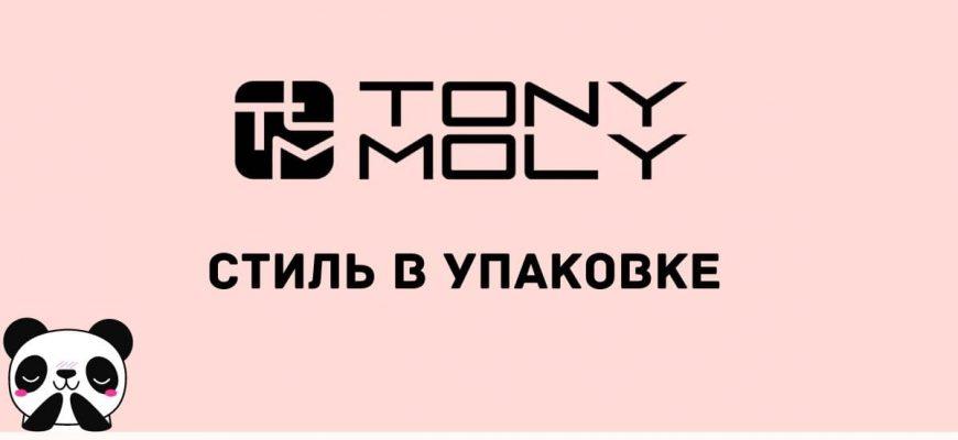История Tony Moly