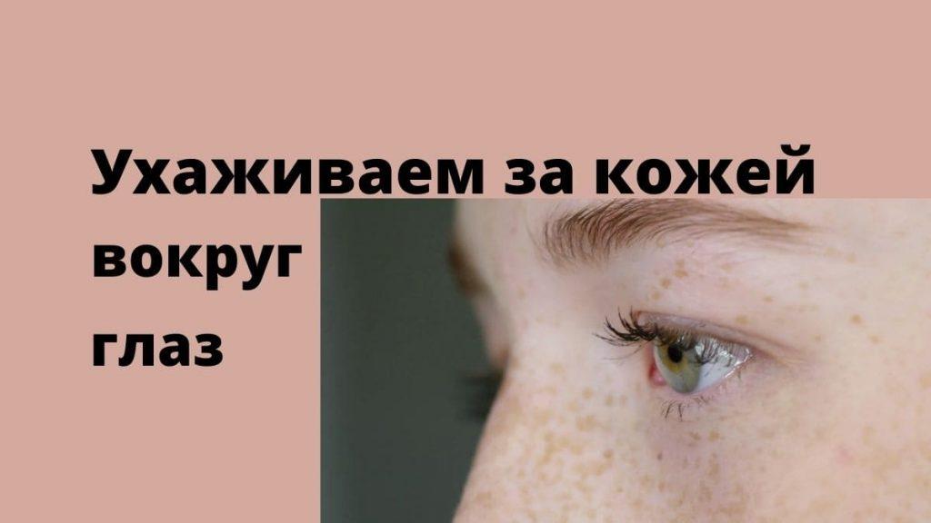 yhojennaja_koja_vokrug_glaz