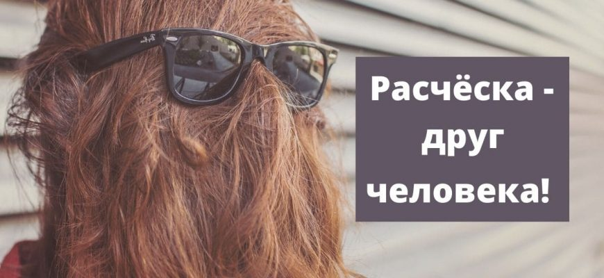 rascheska tangle teezer