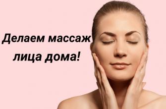 massaj-lica-v-domawnih-yslovijah