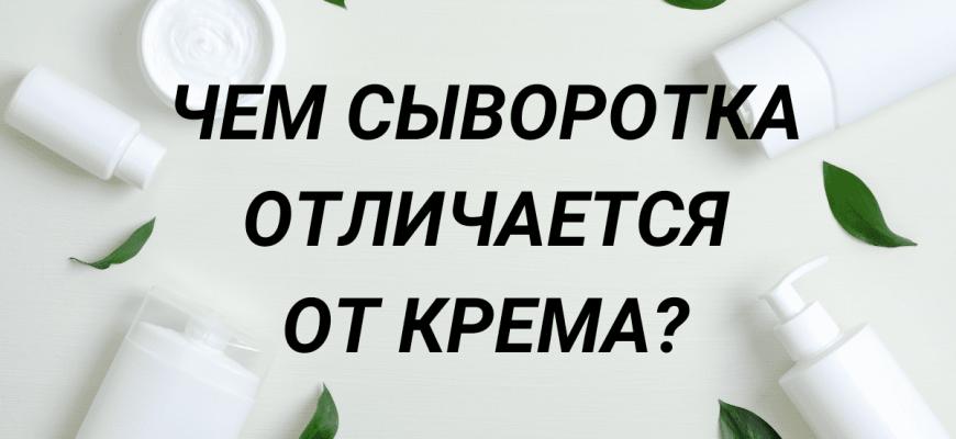 chem sivorotka otlichaetsya ot krema