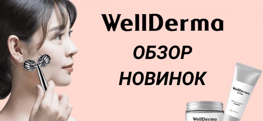 novinki wellderma