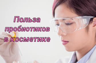 polza-probiotikov-v-kosmetike