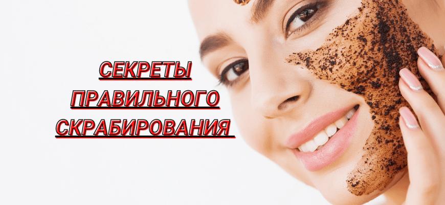 sekreti pravil'nogo skrabirovanija lica