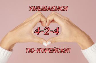 koreiskaja sistema ymivanija 4-2-4