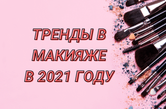 trendi v makiyaje v 2021 gody