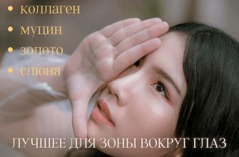Девушка ухаживает за кожей вокруг глаз