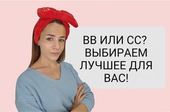Девушка выбирает крем bb или cc