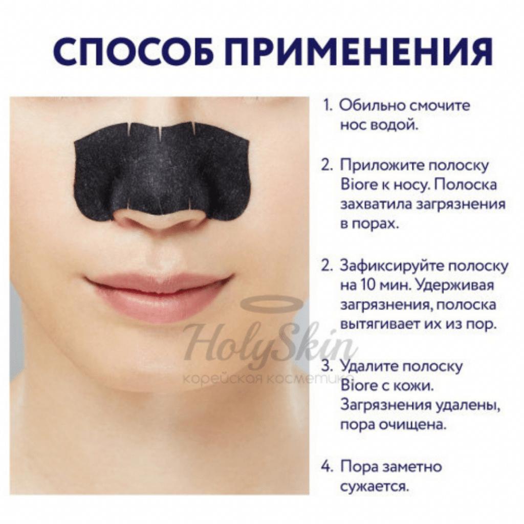 Как использовать патчи для носа