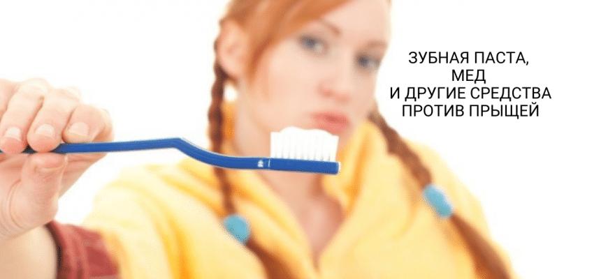 Девушка пробует лайфхаки с зубной пастой