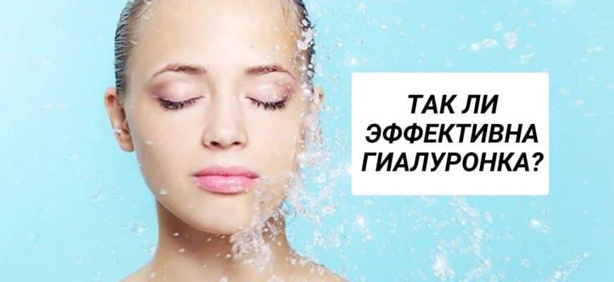 Гиаалуроновая кислота против морщин