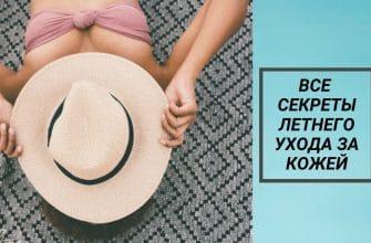 Секреты летнего ухода за кожей