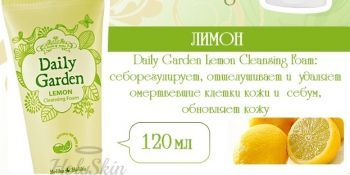 Daily Garden Lemon Cleansing Foam Holika Holika купить