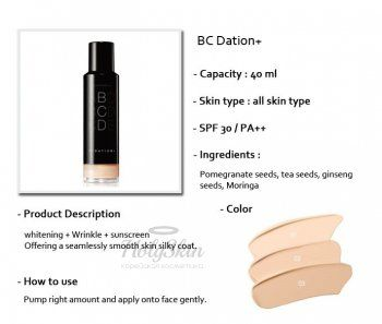 BCDation Plus Tony Moly купить