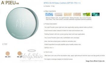 Air-Fit Cushion отзывы
