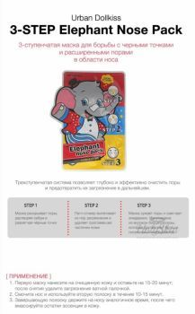 Urban Dollkiss 3-Step Elephant Nose Pack Baviphat купить