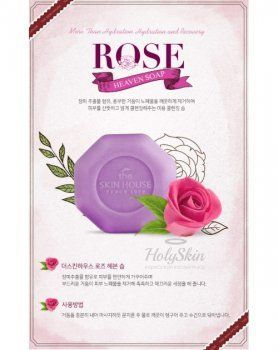 Rose Heaven Soap The Skin House